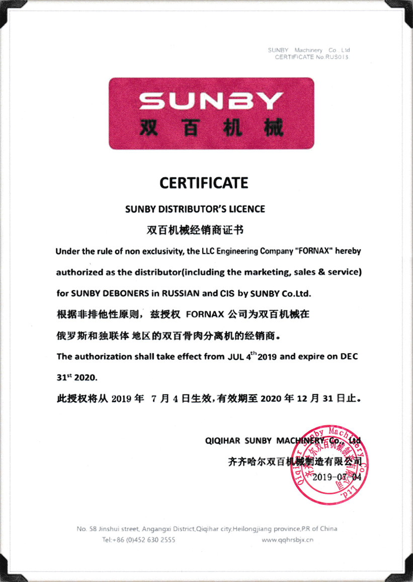 letter-sunby-